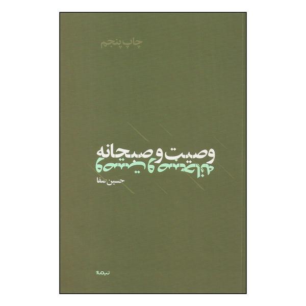 کتاب وصیت و صبحانه اثر حسین صفا نشر نیماژ
