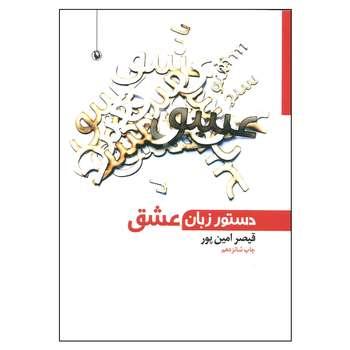 کتاب دستور زبان عشق اثر قیصر امین پور انتشارات مروارید