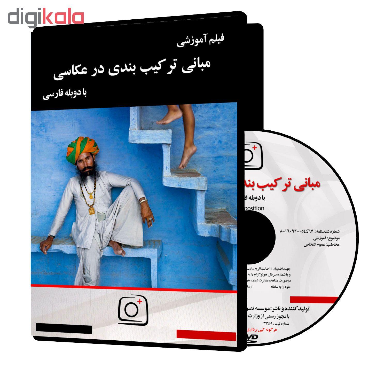 فیلم آموزشی مبانی ترکیب بندی در عکاسی نشر موسسه تصویرپردازان پویا اندیش آینده
