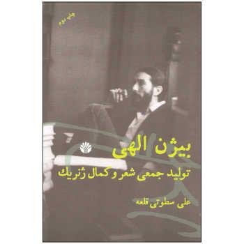 کتاب بیژن الهی تولید جمعی شعر و کمال ژنریک اثر علی سطوتی قلعه نشر اختران