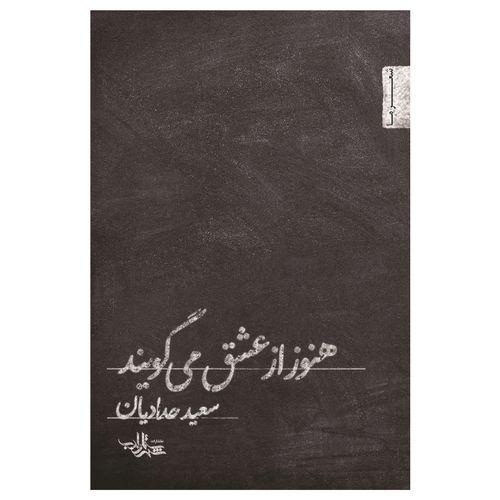 کتاب هنوز از عشق می گویند اثر سعید حدادیان انتشارات شهرستان ادب