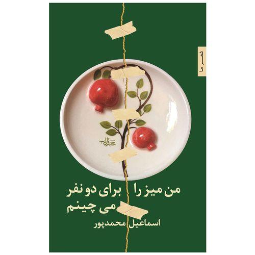 کتاب من میز را برای دو نفر می چینم اثر اسماعیل محمدپور انتشارات شهرستان ادب