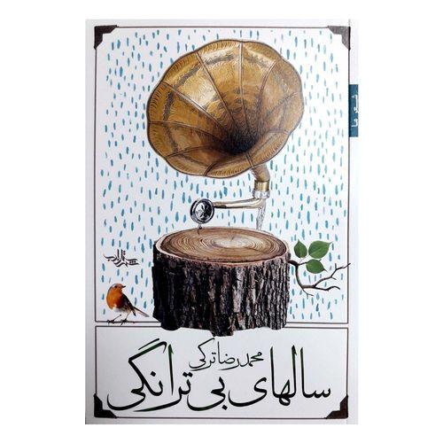 کتاب سالهای بی ترانگی اثر محمدرضا ترکی انتشارات شهرستان ادب