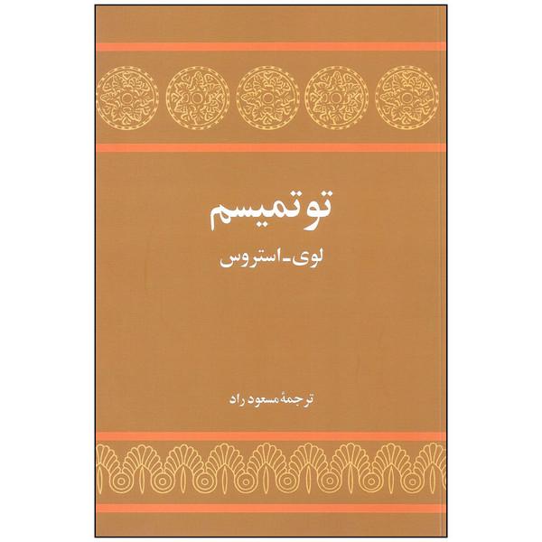 کتاب توتمیسم اثر لوی-استروس انتشارات توس