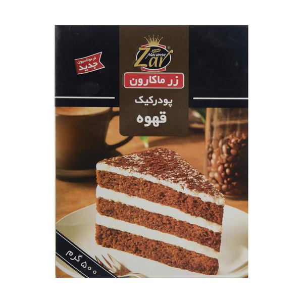 پودر کیک با طعم قهوه زر ماکارون وزن 500 گرم