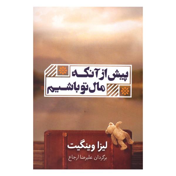 کتاب پیش از آنکه مال تو باشیم اثر لیزا وینگیت انتشارات شمشاد