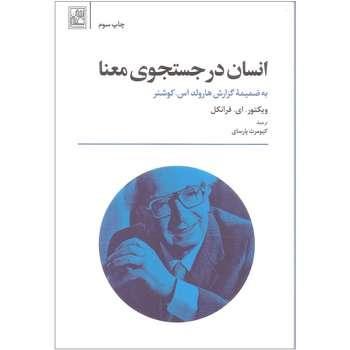 کتاب انسان در جستجوی معنا اثر ویکتور. ای. فرانکل انتشارات تمدن علمی