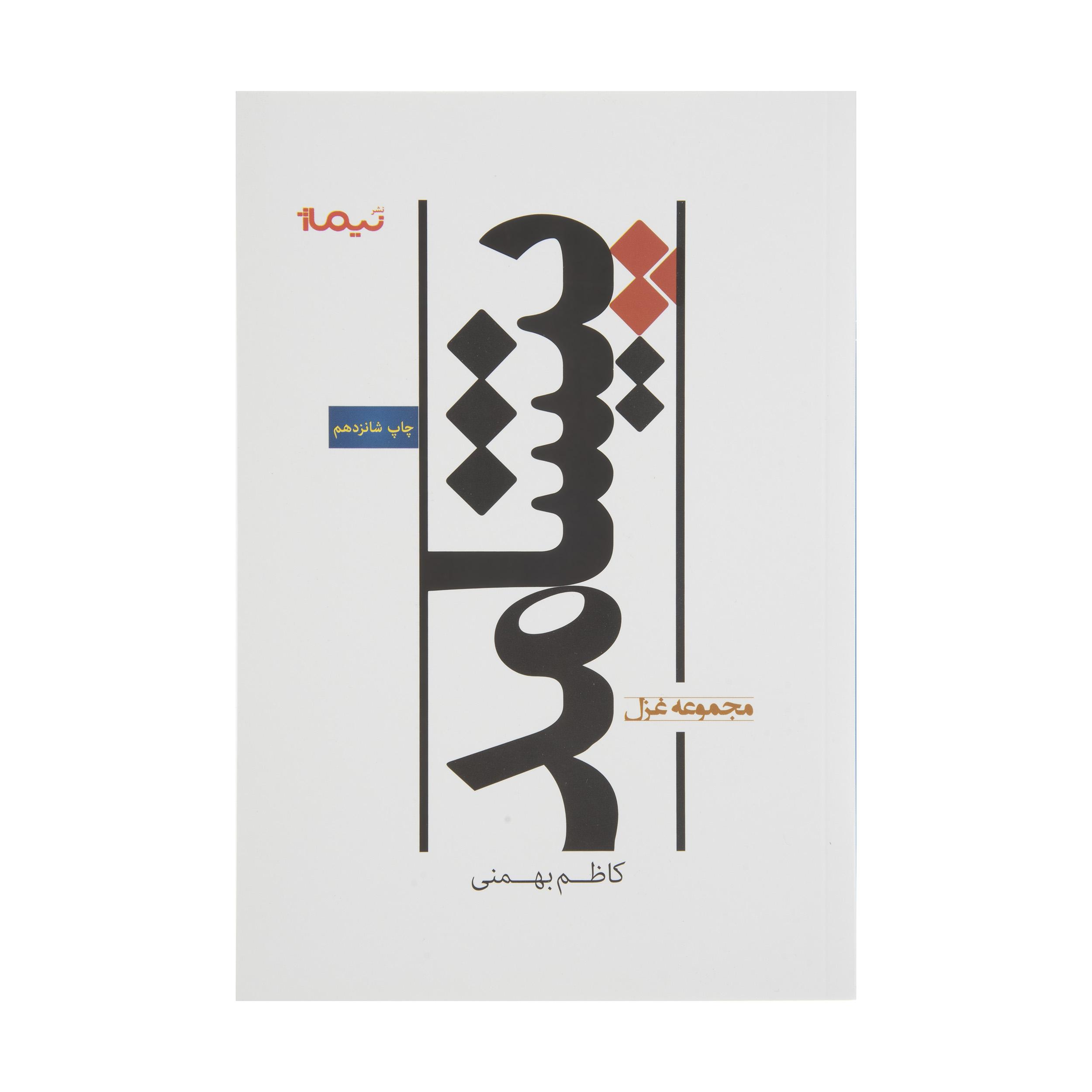 کتاب پیشامد اثر کاظم بهمنی