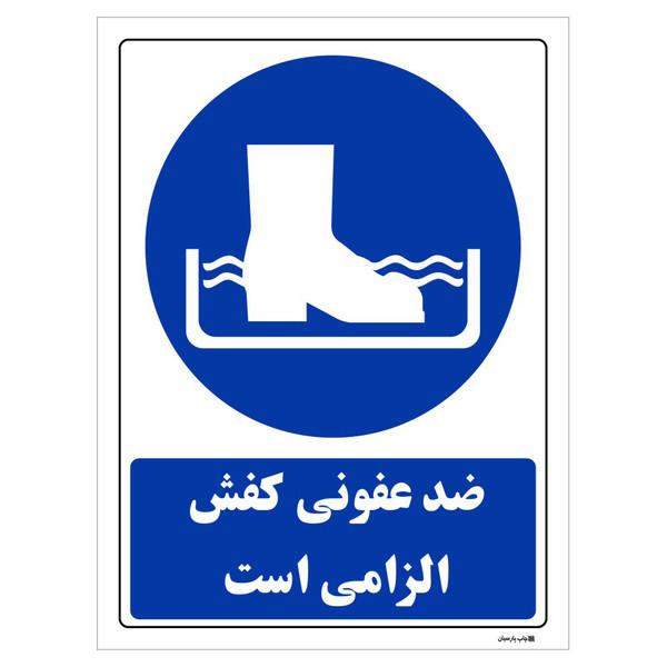 برچسب چاپ پارسیان طرح ضد عفونی کفش الزامی است بسته 2 عددی