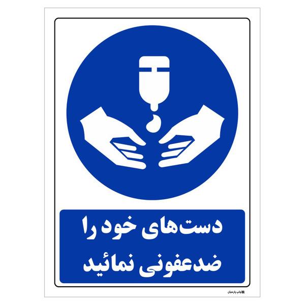 برچسب چاپ پارسیان طرح دست های خود را ضد عفونی نمائید بسته 2 عددی