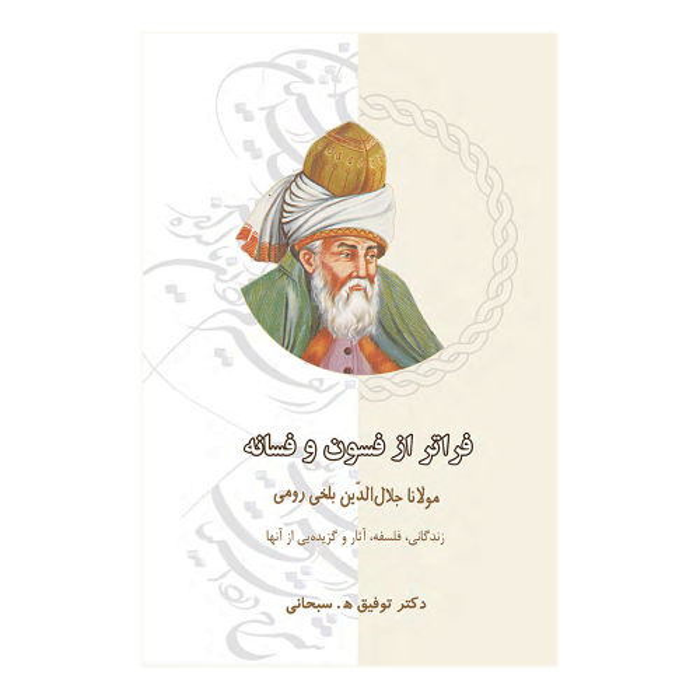 کتاب فراتر از فسون و فسانه اثر دکتر توفیق ه . سبحانی انتشارات پرنیان خیال