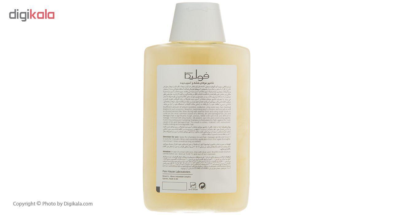 شامپو فولیکا مخصوص موهای خشک و آسیب دیده حجم 200 میلی لیتر main 1 2