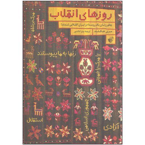 کتاب روزهای انقلاب چطور زنان یک روستا در ایران انقلابی شدند اثر مری هگلند انتشارات ترجمان