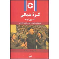 کتاب کره شمالی آنسوی آینه اثر کانگ دن اوه و رالف سی هاسینگ انتشارات کویر