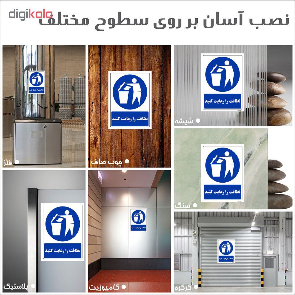 برچسب چاپ پارسیان طرح نظافت را رعایت کنید بسته 2 عددی