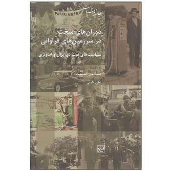 کتاب دوران های سخت در سرزمین های فراوانی اثر بنیامین اسمیث نشر شیرازه