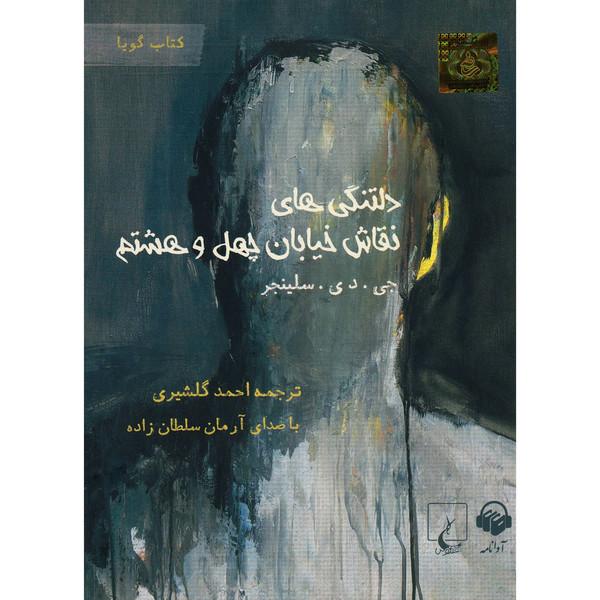 کتاب صوتی دلتنگی های نقاش خیابان چهل و هشتم اثر جی دی سلینجر
