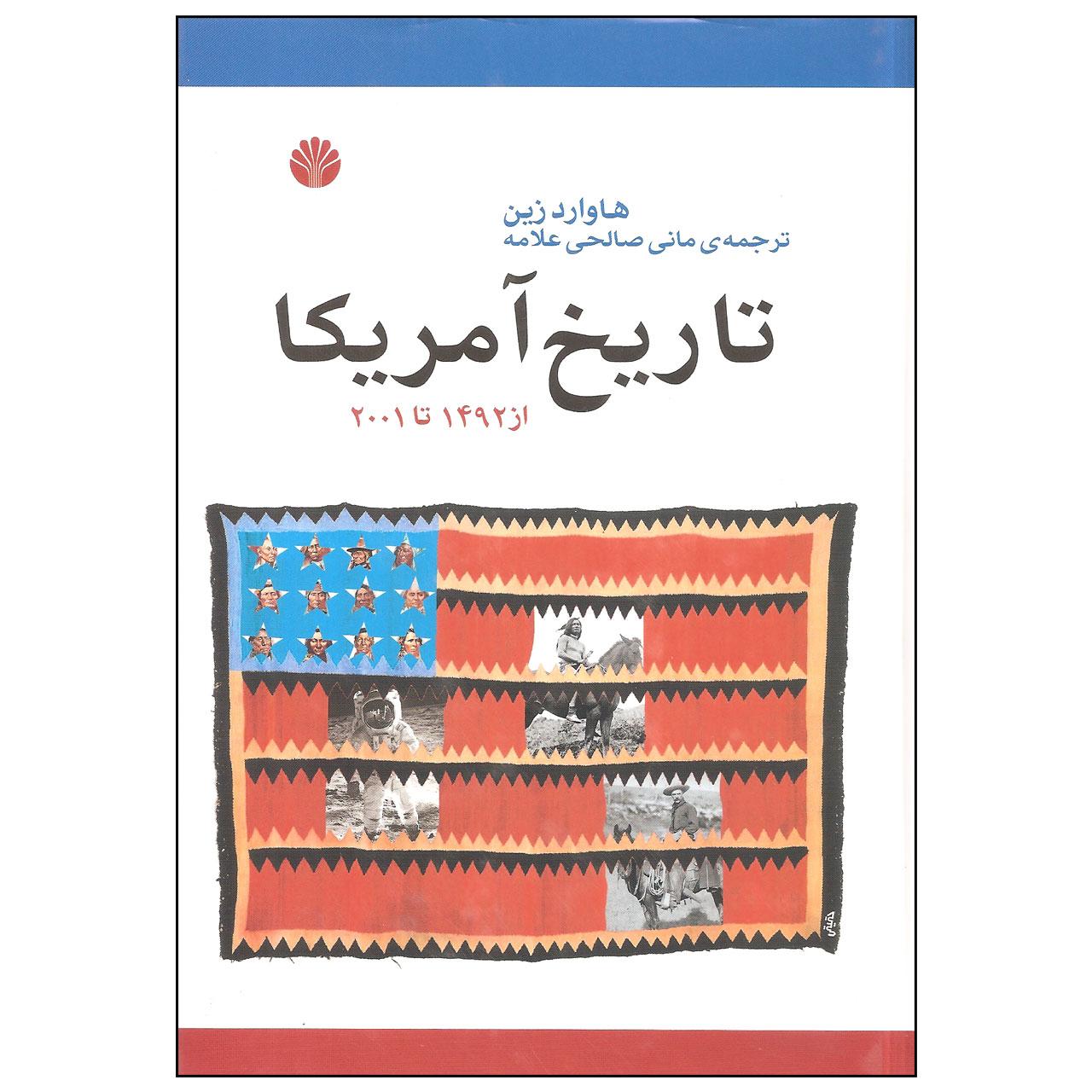 خرید                      کتاب تاریخ آمریکا از 1492 تا 2001 اثر هاوارد زین نشر اختران