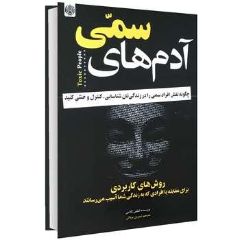 کتاب آدم های سمی اثر لیلیان گلاس نشر ارمغان گیلار