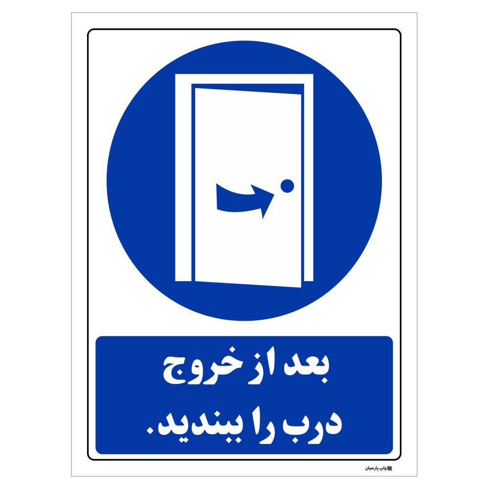 برچسب چاپ پارسیان طرح بعد از خروج درب را ببندید بسته 2 عددی