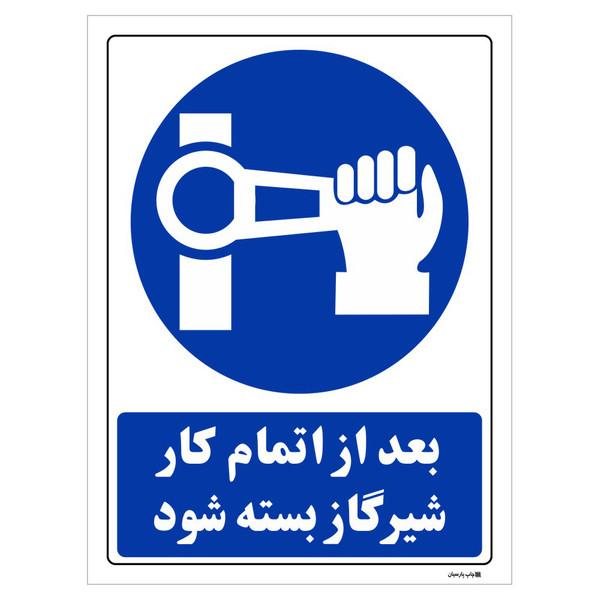 برچسب چاپ پارسیان طرح بعد از اتمام کار شیر گاز بسته شود بسته 2 عددی