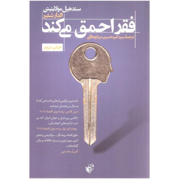 کتاب فقر احمق می کند اثر سند هیل مولاینیتن و الدار شفیر انتشارات ترجمان