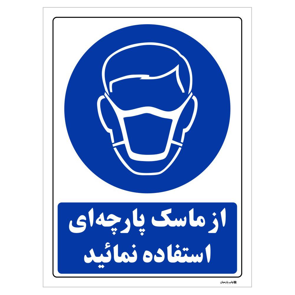 برچسب چاپ پارسیان طرح از ماسک پارچه ای استفاده نمائید بسته 2 عددی