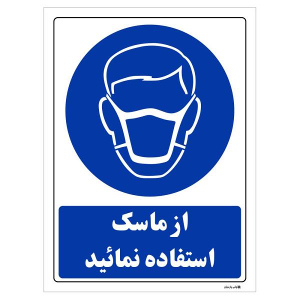 برچسب چاپ پارسیان طرح از ماسک استفاده نمائید بسته 2 عددی
