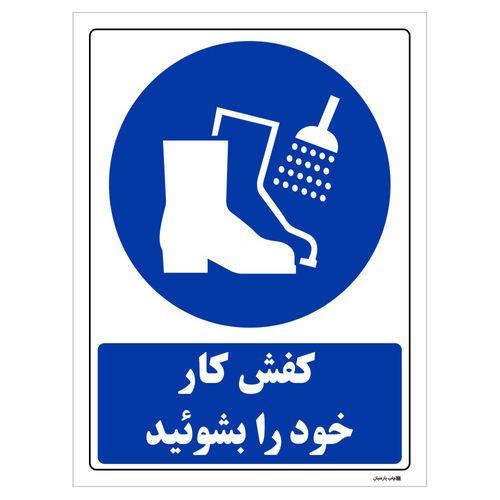 برچسب دستوری چاپ پارسیان طرح کفش کار خود را بپوشید بسته 2 عددی