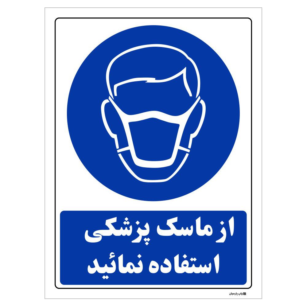 برچسب چاپ پارسیان طرح از ماسک پزشکی استفاده نمائید بسته 2 عددی
