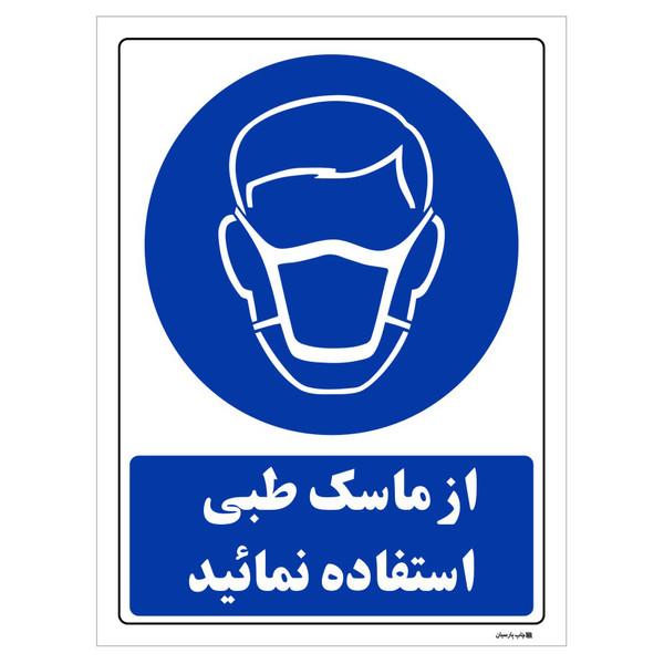 برچسب چاپ پارسیان طرح از ماسک طبی استفاده نمائید بسته 2 عددی