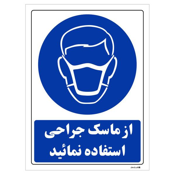 برچسب چاپ پارسیان طرح از ماسک جراحی استفاده نمائید بسته 2 عددی