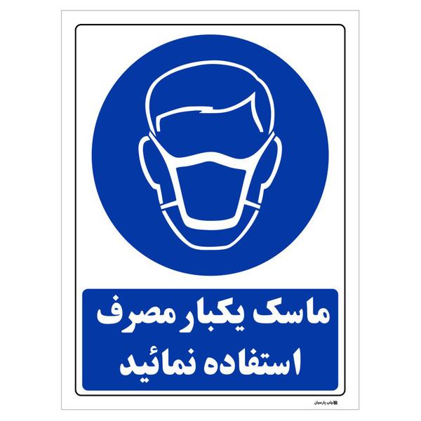 برچسب چاپ پارسیان طرح از ماسک یکبار مصرف استفاده نمائید بسته 2 عددی