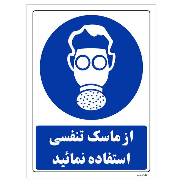 برچسب چاپ پارسیان طرح از ماسک تنفسی استفاده نمائید بسته 2 عددی