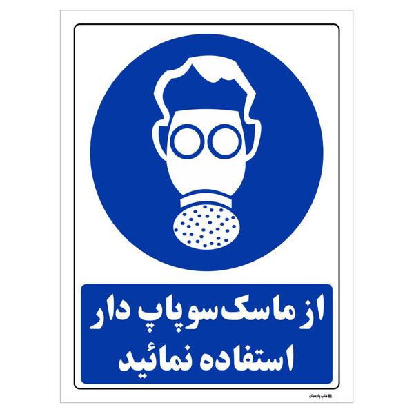 برچسب چاپ پارسیان طرح از ماسک سوپاپ دار استفاده نمائید بسته 2 عددی