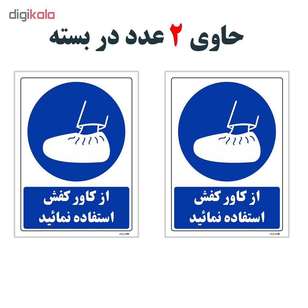 برچسب چاپ پارسیان طرح از کاور کفش استفاده نمائید بسته 2 عددی