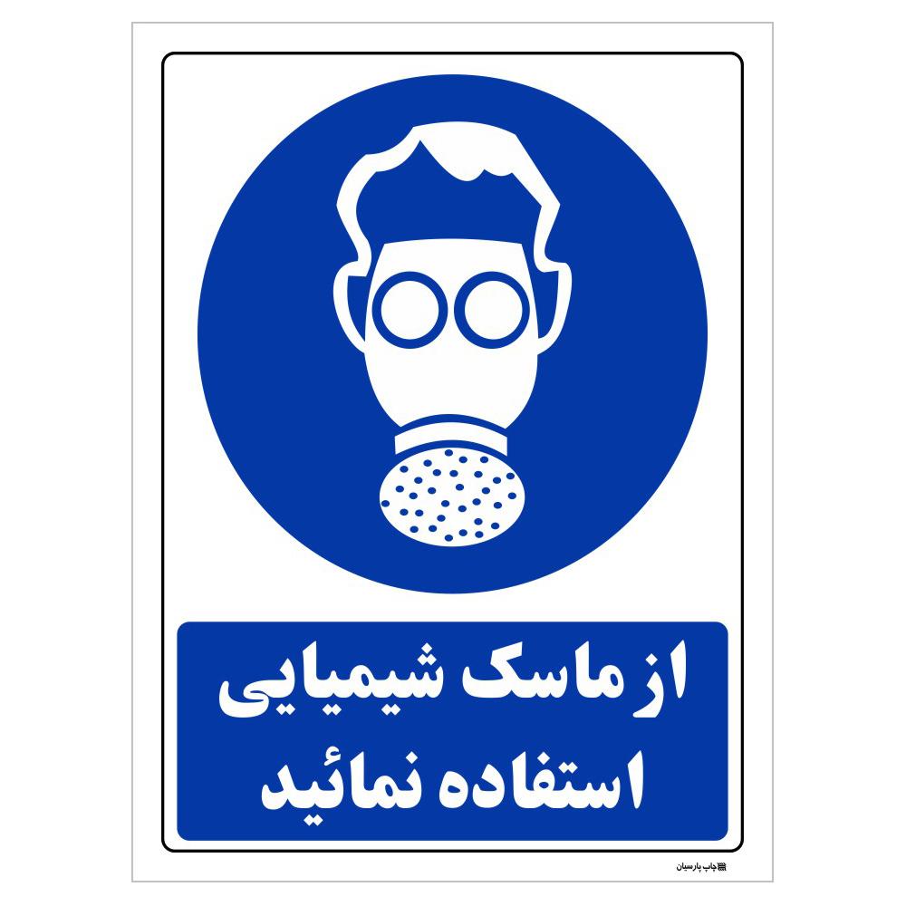 برچسب چاپ پارسیان طرح از ماسک شیمیایی استفاده نمائید بسته 2 عددی