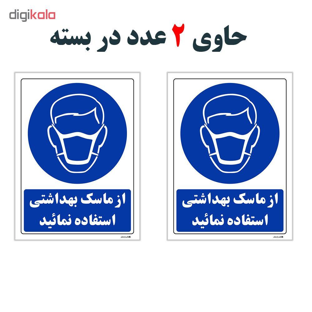 برچسب چاپ پارسیان طرح از ماسک بهداشتی استفاده نمائید بسته 2 عددی
