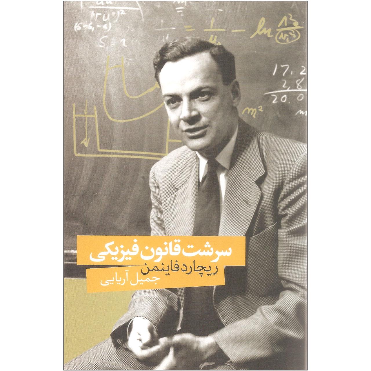 خرید                      کتاب سرشت قانون فیزیکی اثر ریچارد فاینمن نشر صدای معاصر