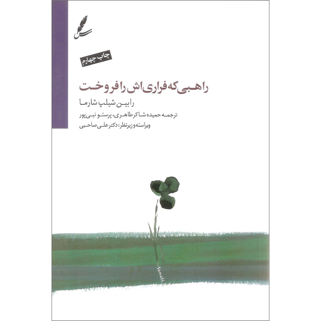 کتاب راهبی که فراری اش را فروخت اثر رابین شیلپ شارما نشر سایه سخن همراه