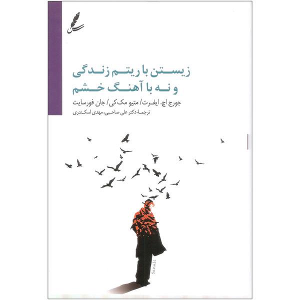 کتاب زیستن با ریتم زندگی و نه با آهنگ خشم اثر جمعی از نویسندگان نشر سایه سخن