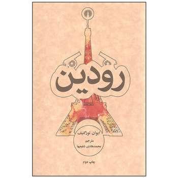 کتاب رودین اثر ایوان تورگنیف نشر علمی و فرهنگی