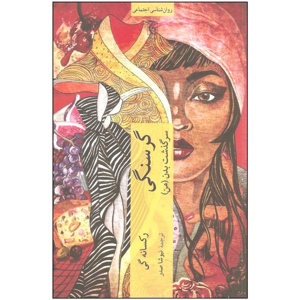 کتاب گرسنگی سرنوشت بدن من اثر رکسانه گی انتشارات چترنگ