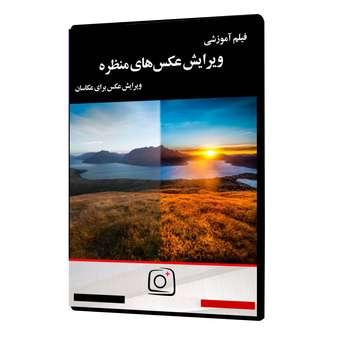 فیلم آموزشی ویرایش عکس های منظره نشر موسسه تصویرپردازان پویا اندیش آینده