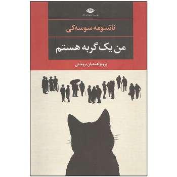کتاب من یک گربه هستم اثر ناتسومه سوسه کی نشر نگاه