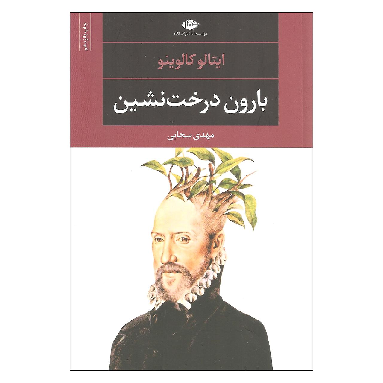 کتاب بارون درخت نشین اثر ایتالو کالوینو نشر نگاه