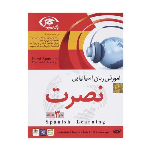 نرم افزار آموزش صوتی زبان اسپانیایی موسسه نصرت