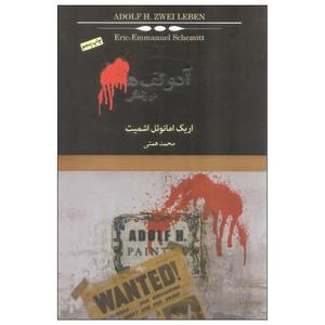 کتاب آدولف ه دو زندگی اثر اریک امانوئل اشمیت انتشارات کتاب سرای نیک