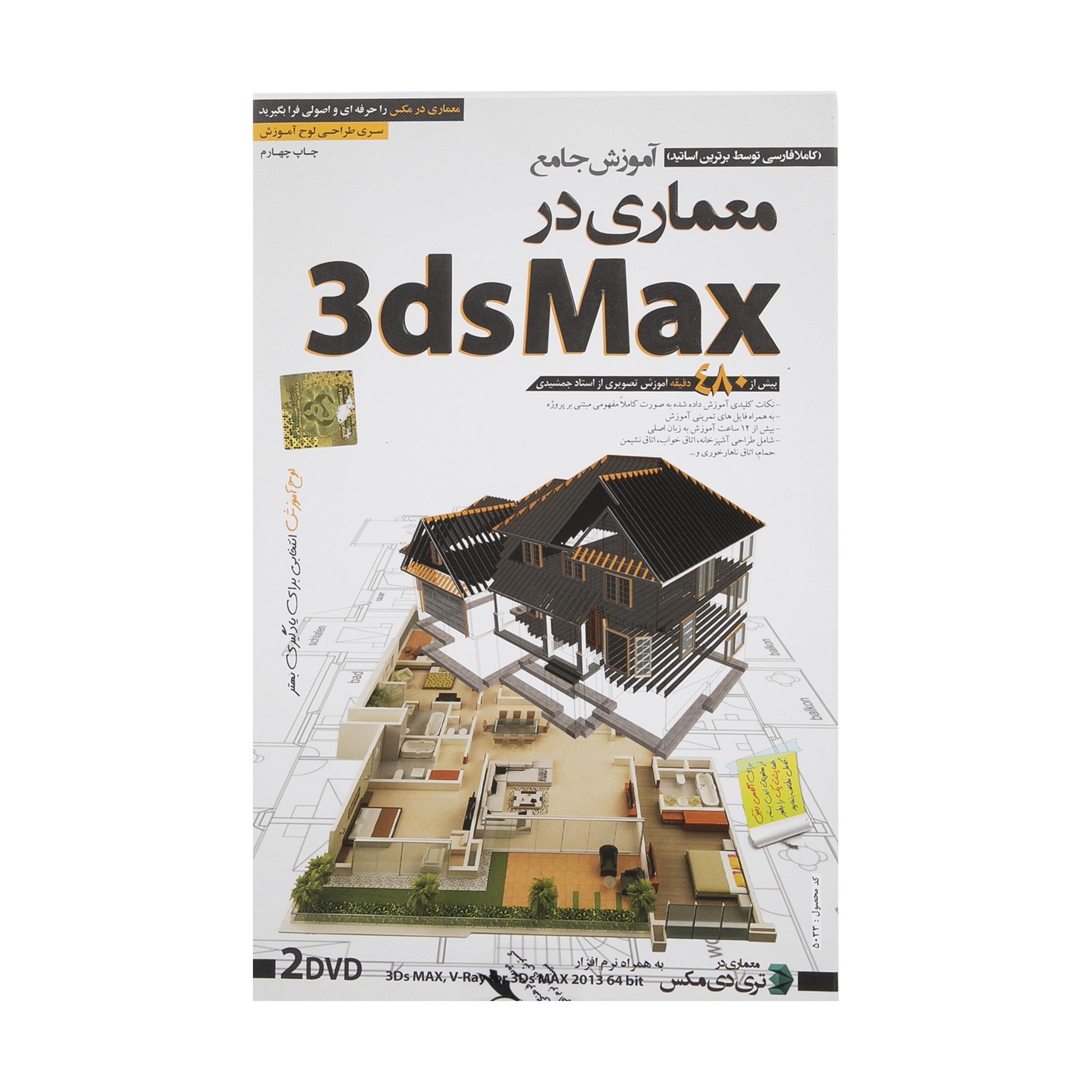 آموزش جامع معماری در 3dsMax نشر دنیای نرم افزار سینا