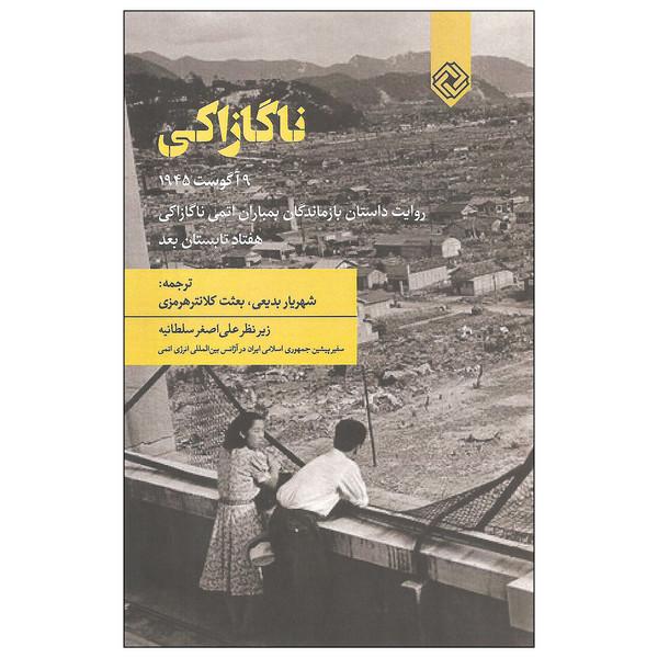 کتاب ناگازاکی اثر جمعی از نویسندگان انتشارات خاموش